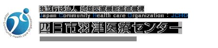 独立行政法人 地域医療機能推進機構 Japan Community Health care Organization JCHO 四日市羽津医療センター Yokkaichi Hazu Medical Center